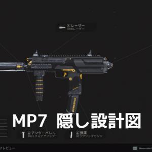 CoD:MW WARZONE [攻略] 「バンカー11」の入り方とMP-7(Mud Drauber)隠し設計図の入手方法