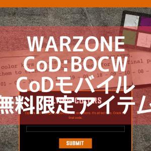 【CoD:BOCW】【CoDウォーゾーン】【CoDモバイル】で20種以上の限定アイテム(武器やスキン)が無料配布中!
