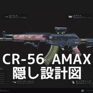 CoD:MW WARZONE [攻略] スタジアムの隠し部屋に入る方法とCR-56 AMAX(Enigma)の隠し設計図の入手方法