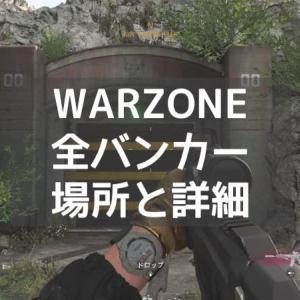 CoD WARZONE [攻略] 全てのバンカーの場所まとめ