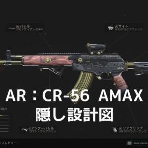 CoD:WARZONE [攻略] スタジアムの隠し部屋に入る方法とCR-56 AMAX(Enigma)の隠し設計図の入手方法
