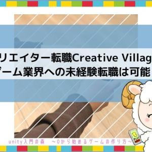 女性のためのクリエイター転職Creative Villageの評判は? ゲーム業界への未経験転職は可能?