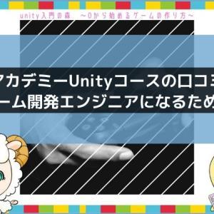 テックアカデミー(Tech Academy) Unityコースの口コミ・評判 ゲーム開発エンジニアになるために