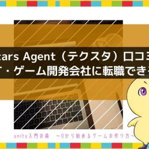 Tech Stars Agent(テクスタ)口コミ・評判 IT・ゲーム開発会社に転職できる?