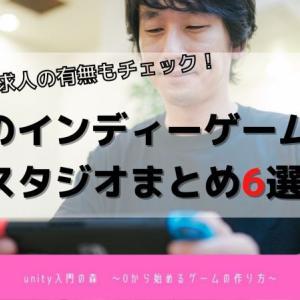 日本のインディーゲーム会社・スタジオまとめ6選!活動内容や求人の有無もチェック!