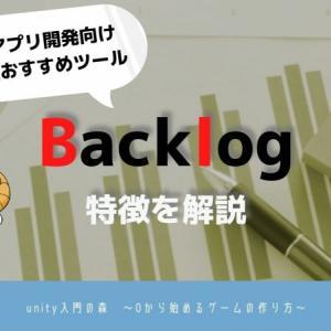 ゲーム・アプリ開発向けタスク管理おすすめツールBacklogの特徴を解説