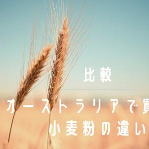 【比べてみたよ】オーストラリアで買える小麦粉の違い