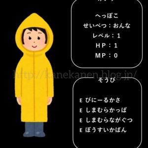 雨の日は、格安最強装備