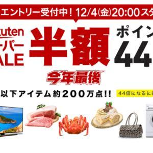 【楽天】12月4日~!今年最後のsale!
