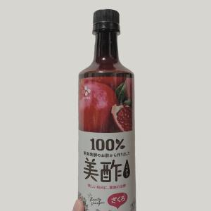 【美酢】韓国発のお酢で美容と健康を!