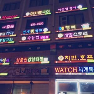 【おうち時間】韓国へ行けない今だから