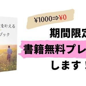 LINE登録者限定で『理想の恋愛を叶えるガイドブック』をプレゼントします!