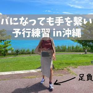 """空港でまさかの怪我!?足は不自由でも""""幸せな未来""""の予習ができた沖縄旅行。"""