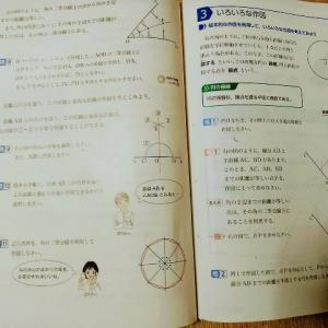 中学1年生数学の教科書問題文が見えない