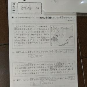 公文式国語スタートはFでした(現在中学1年)