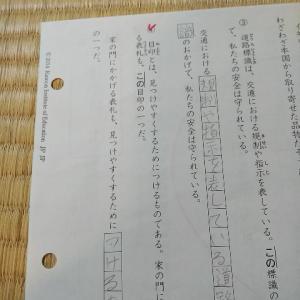 公文式国語 宿題をこなす→15分まじめに に変更しました。