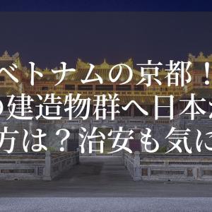 「ベトナムの京都!」フエの建造物群へ日本からの行き方は?治安も気になる