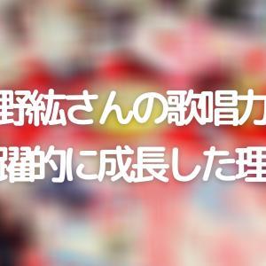 下野紘さんの歌唱力が飛躍的に成長した理由