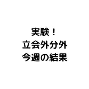 実験!立会外分売今週の結果2020/12/5