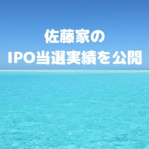 佐藤家のIPO当選実績を公開
