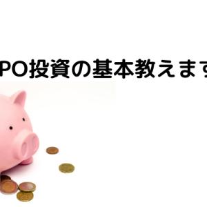 IPO投資の基本教えます!