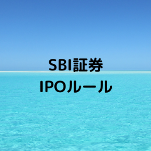 SBI証券 IPOルール