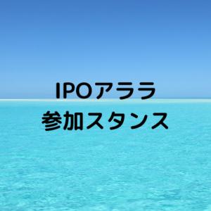 IPOアララ4015参加スタンス