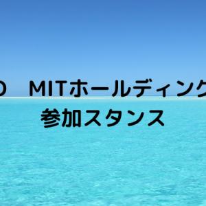IPO MITホールディングス4016参加スタンス