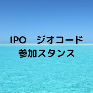 IPO ジオコード7357参加スタンス