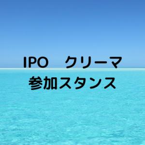 IPOクリーマ4017参加スタンス