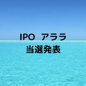 IPOアララ4015当選発表