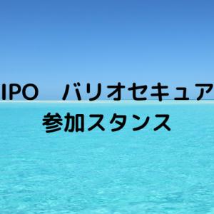 IPOバリオセキュア4494参加スタンス