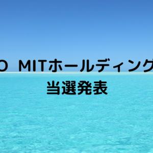 IPO MITホールディングス当選発表