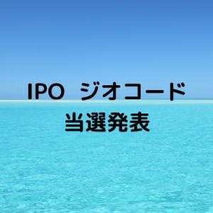 IPOジオコード7357当選発表