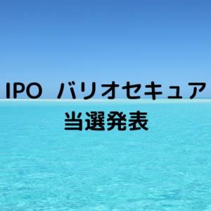 IPOバリオセキュア4494当選発表