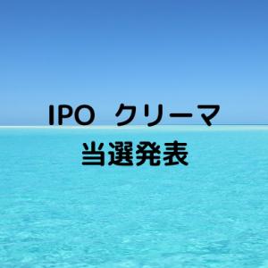 IPOクリーマ4017当選発表
