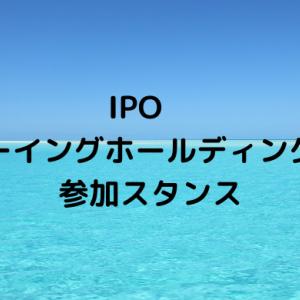 IPOビーイングホールディングス9145参加スタンス