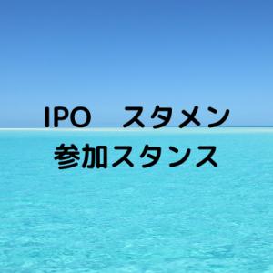 IPOスタメン4019参加スタンス