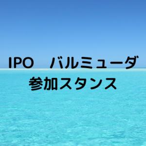 IPOバルミューダ参加スタンス