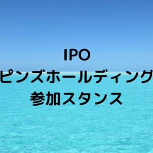 IPOポピンズホールディングス7358参加スタンス