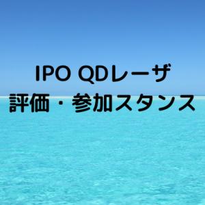 IPO QDレーザ6613評価・参加スタンス