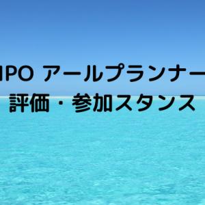 IPOアールプランナー2983評価・参加スタンス