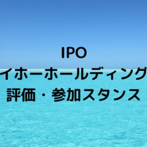 IPOメイホーホールディングス7369評価・参加スタンス