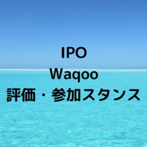 IPO Waqoo4937評価・参加スタンス