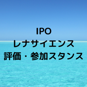 IPOレナサイエンス4889評価・参加スタンス