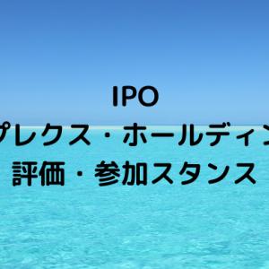IPOシンプレクス・ホールディングス4373評価・参加スタンス