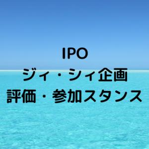 IPOジィ・シィ企画4073評価・参加スタンス