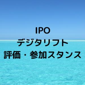 IPOデジタリフト9244評価・参加スタンス
