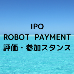 IPO ROBOT PAYMENT4374評価・参加スタンス