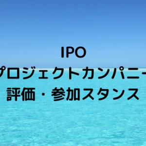 IPOプロジェクトカンパニー9246評価・参加スタンス
